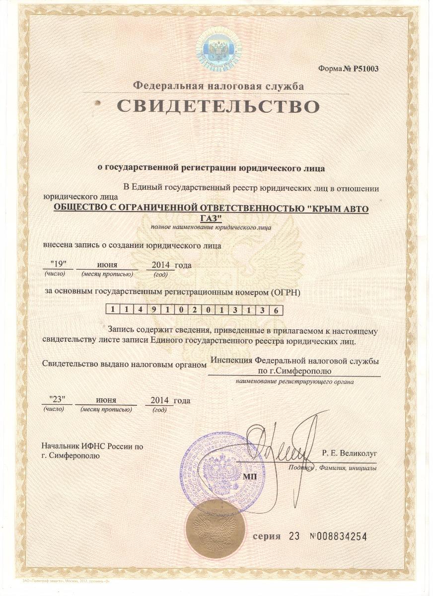 согласие на регистрацию ооо от собственника здания